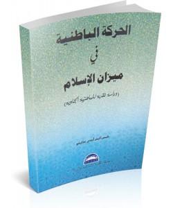 AL-HARAQAH AL-BATINIYYAH FI MIZAN AL-ISLAM – DIRASAH NAQDIAH LIL BATINIYYAH AL-JAWIYYAH