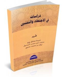DIRASAT FI-AL IJTIHAD WA AL-TAQNIN