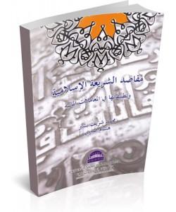 MAQASID AL-SYARIAH AL-ISLAMIYYAH WA TATBIQUHA FI AL-MUAMALAT AL-MALIYYAH
