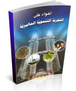 ADWA ALA AL-TAJRIBAH AL-TANMAWIYYAH AL-MALIZIYYAH