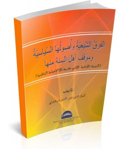 AL-FIRAQ AL-SYI'IYYAH WA USULUHA AL-SIYASIYYAH – ZAIDIYYAH, AL-ITHNA ASYARIAH, AL-ISMAILIYYAH AL-BATINIYYAH