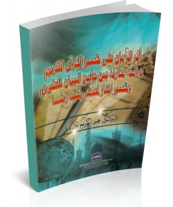 ASAR AL-ZAMN 'ALA TAFSIR AL-QURAN AL-KARIM DIRASAH MUQORANAH BAYNA JAMI 'AL-RAYAN LIL TABARI WAL TAFSIR AL-MANAR RASHID RIDA