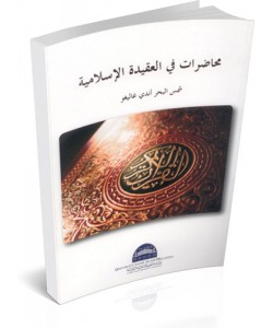 MUHODARAT FI AL-AQIDAH AL-ISLAMIYAH
