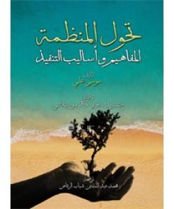 TAHAWUL AL-MUNAZZAMAH: AL-MAFAHIM WA ASALIB AT-TANFIZ