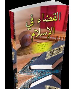 AL-QODI FIL ISLAM