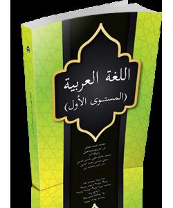 AL-LUGHAH AL-ARABIYAH AL-MUSTAWA AL-AWAL