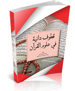 QUTUF DANIYAH FI ULUM AL-QURAN