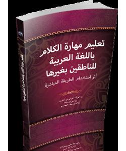 TA'LIM MAHARAH AL-KALAM BIL LUGHAH AL-ARABIYYAH LIL NATIQIN BIGHAIRIHA : ASAR ISTIKHDAM AL-TARIQAH AL-MUBASYARAH