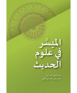AL-MUYASSAR FIL ULUM AL-HADITH