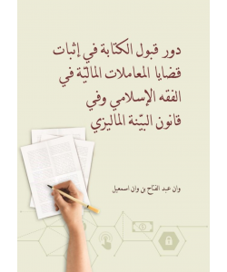 DAWUR QOBUL AL-KITABAH FIL-ISBAT QADAYA AL-MUAMALAT AL-MALIYYAH FI AL-FIQAH AL-ISLAMI WA FI QANUN AL-BAYYINAH AL-MALAYZI