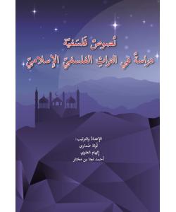 NOSUS FASAFIAH DIRASAT FI AL-TARIF