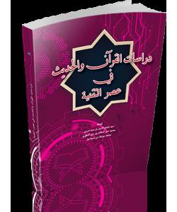 DIRASAT AL-QURAN WAL HADITH FI ASAR AL-TAHNIYAH