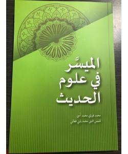 AL MUYASSAR FI ULUM AL-HADITH