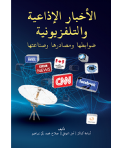 AL-AKHBAR AL-IZAI'YYAH WAL TELEFIZIYUN: DAWABITUHA WA MASADIRUHA WA SINA'UHA
