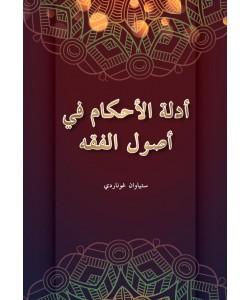 ADILAH AL' AHKAM FI USUL FIQH