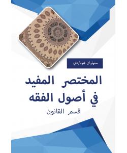 AL-MUKHTASAR AL-MUFID FI USUL FIQH QISMUL QANUN