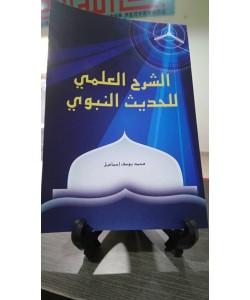 AS-SYARH ILMI LIL HADIS AN-NABAWI