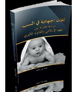 ABHAS IJTIHADIYAH FI AN-NASAB: DIRASAH MUQARANAH BAYNA AL-FIQH AL-ISLAMI WAL QANUN MALIZI