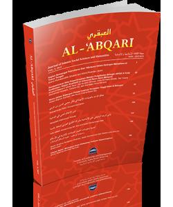 AL-ABQARI VOL. 5