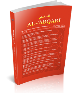 AL-ABQARI VOL. 7