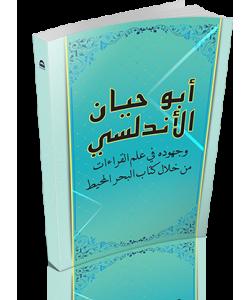 ABU HAYYAN AL-ANDALUSI WA JUHUDIHI FI ILMI AL-QIRAAT MIN KHILAL KITAB AL-BAHRU AL-MUHIT
