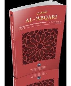 AL-ABQARI VOL. 3