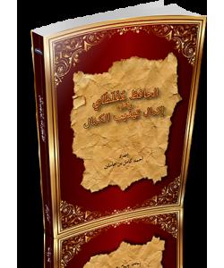 AL-HAFIDZ MUGHLATAY WA KITABUHU: IKMAL TAHZIBAL-KAMAL