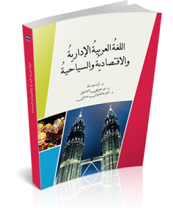 AL-LUGHATUL AL-ARABIYYAH AL-IDARAH WA AL-ISTISADIYAH WA AL-SIYAHIYAH = BAHASA ARAB PENGURUSAN EKONOMI DAN PELANCONGAN (BAR4113)