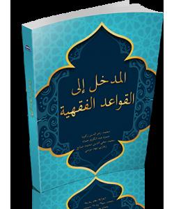 AL-MADKHAL ILA AL- QAWAID AL-FIQHIYYAH