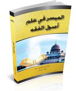 AL-MUYASSAR FI-ILMI USUL AL-FIQH