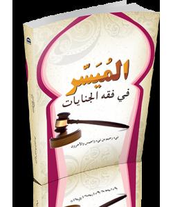 AL-MUYASSAR FI FIQH AL-JINAYAT - LLB3043