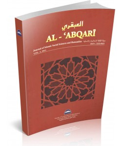 AL-ABQARI