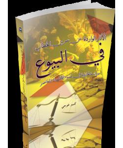 AL-ASAR AL-WARIDAH AN 'UMAR BIN KHATTAB FI AL BUYU': DIRASAH TAHLILIYAH FI DAU'I AL-IQTISAD AL-MUA'SIR