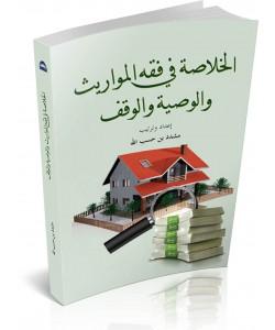 AL-KHULASAH FI FIQH AL-MAWARIS WAL WASIYYAH WAL WAQAF