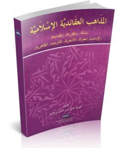 AL-MAZAHIB AL-AQA'IDIYAH AL-ISLAMIYAH
