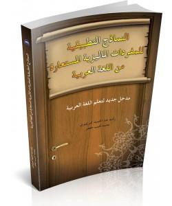 AN-NAMUZAJ AT-TATBIQIYYAH LIL MUFRADAT AL-MALIZIYAH AL-MUSTA'ARAH MINAL LUGHAH AL-ARABIYYAH (MADKHAL JADID LI TA'LIM AL-LUGHAH AL-ARABIYAH)