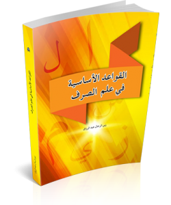 AL-QAWAID AL-ASASIYYAH FI ILMI AS-SARF