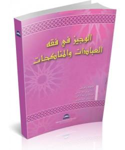 AL-WAJIZ FI FIQHIL IBADAT WAL MUNAKAT