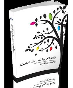 AL-LUGHAH ARABIYYAH LIL MARHALAH JAMI'IYYAH (AL ISTIMA' WAL MUHADATHAH)