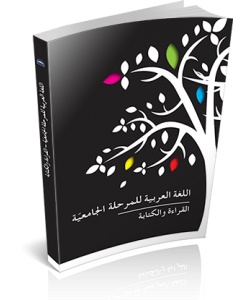 AL-LUGHATUL ARABIYYAH : AT-THANI : (MAHARAT AL QIRAAH WAL KITABAH)
