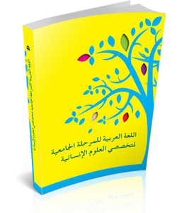 AL-LUGHAH AL-ARABIYAH (AL-ULUM AL-INSANIYAH)