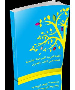 AL-LUGHAH AL-ARABIYAH LIL MARHALAH AL-JAMI'IYYAH: LIL TAKHASSUS BARNAMIJ AL-FIQH WAL FATWA