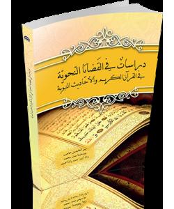DIRASAT FIL QADAYA AN-NAHWIYAH FIL QURAN AL-KARIM WAL ALHADITH AN-NABAWIYAH