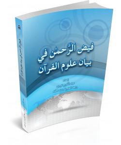 FAYD AL-RAHMAN FI BAYAN 'ULUM AL-QURAN