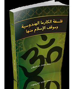 FALSAFAH AL-KARMA AL-HINDUSIYYAH WA MAUQIT AL-ISLAM MINHA