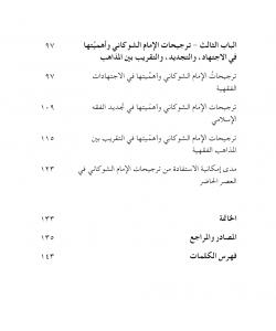 AL-RAJIH FI FIQH AL-MUAMALAT : NAMAZIJ MIN TARJIHAT AL-IMAM AS-SYAWKANI