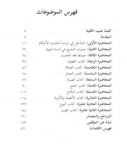 MUJIZ AL-KALAM FI AL-HADITH AL-HAKIM