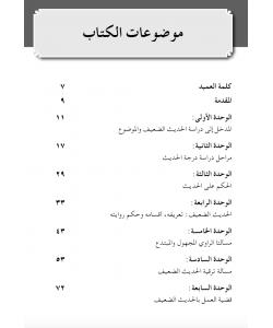 DIRASAT FI AL-HADITH AL-DA'IF WAL MUDUQ