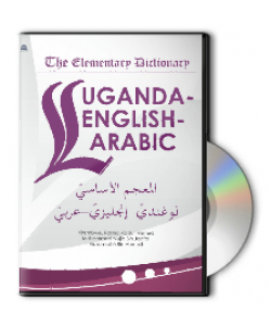 THE ELEMENTARY DICTIONARY LUGANDA - ENGLISH - ARABIC