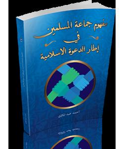 MAFHUM JAMAATUL AL-MUSLIMIN FI ITAR AD-DAKWAH AL-ISLAMIYAH